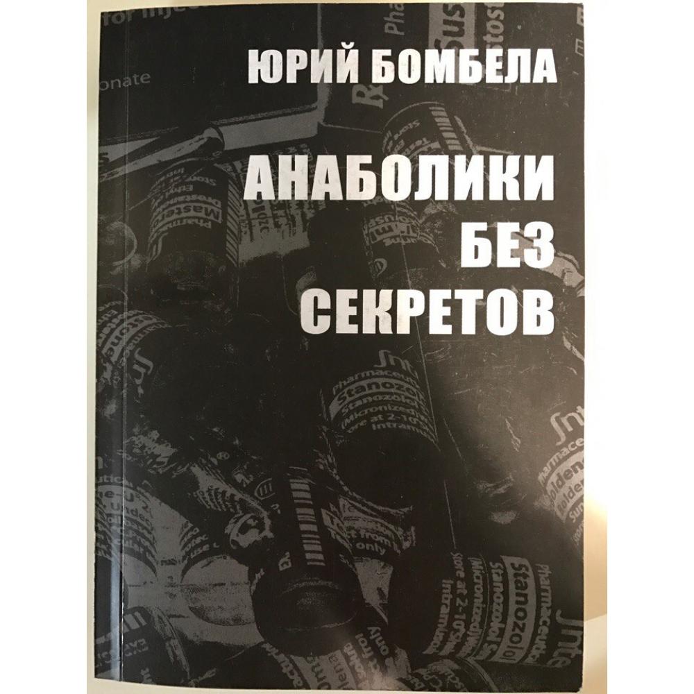 Анаболики без секретов (Юрий Бомбела)